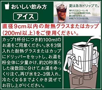 AGF ブレンディ レギュラーコーヒー ドリップパック キリマンジャロブレンド 100袋 【 ドリップコーヒー 】_画像4