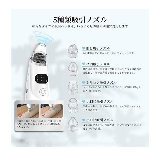 毛穴吸引器毛穴クリーナー 毛穴ケア美顔器5段階吸引力 5種類ヘッドUSB充電式