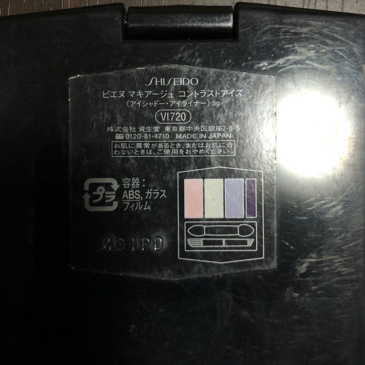 アイシャドウ マキアージュ720 ピンク