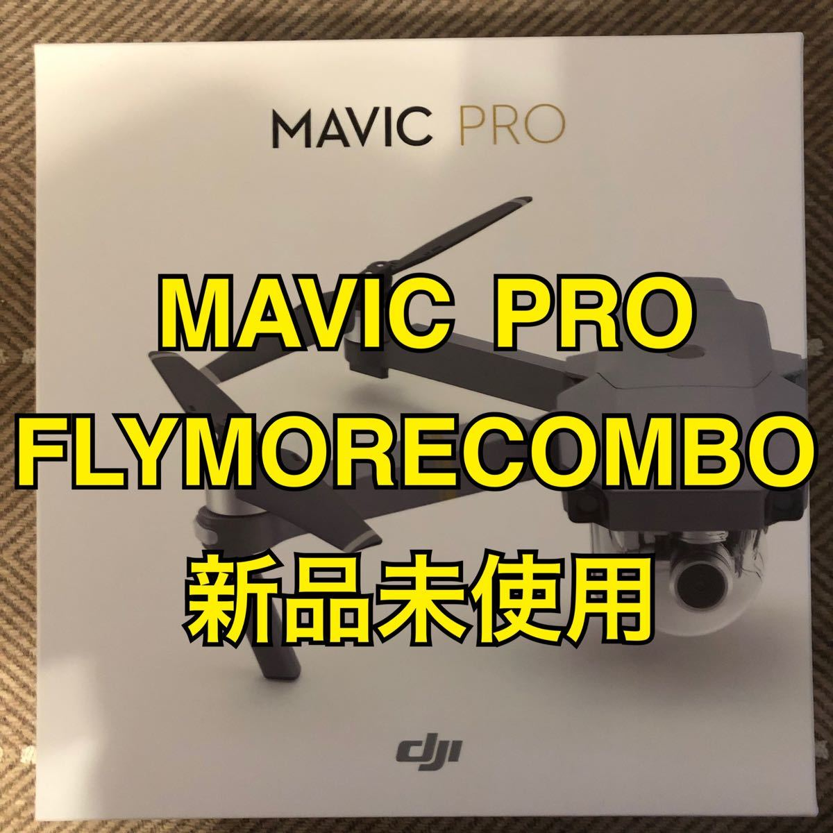 mavic pro flymore combo 未使用