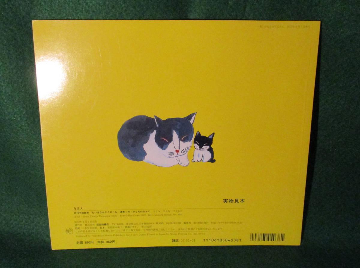 ちいさなかがくのとも☆2002年4月号☆からだのなかドゥンドゥンドゥン☆福音館書店☆