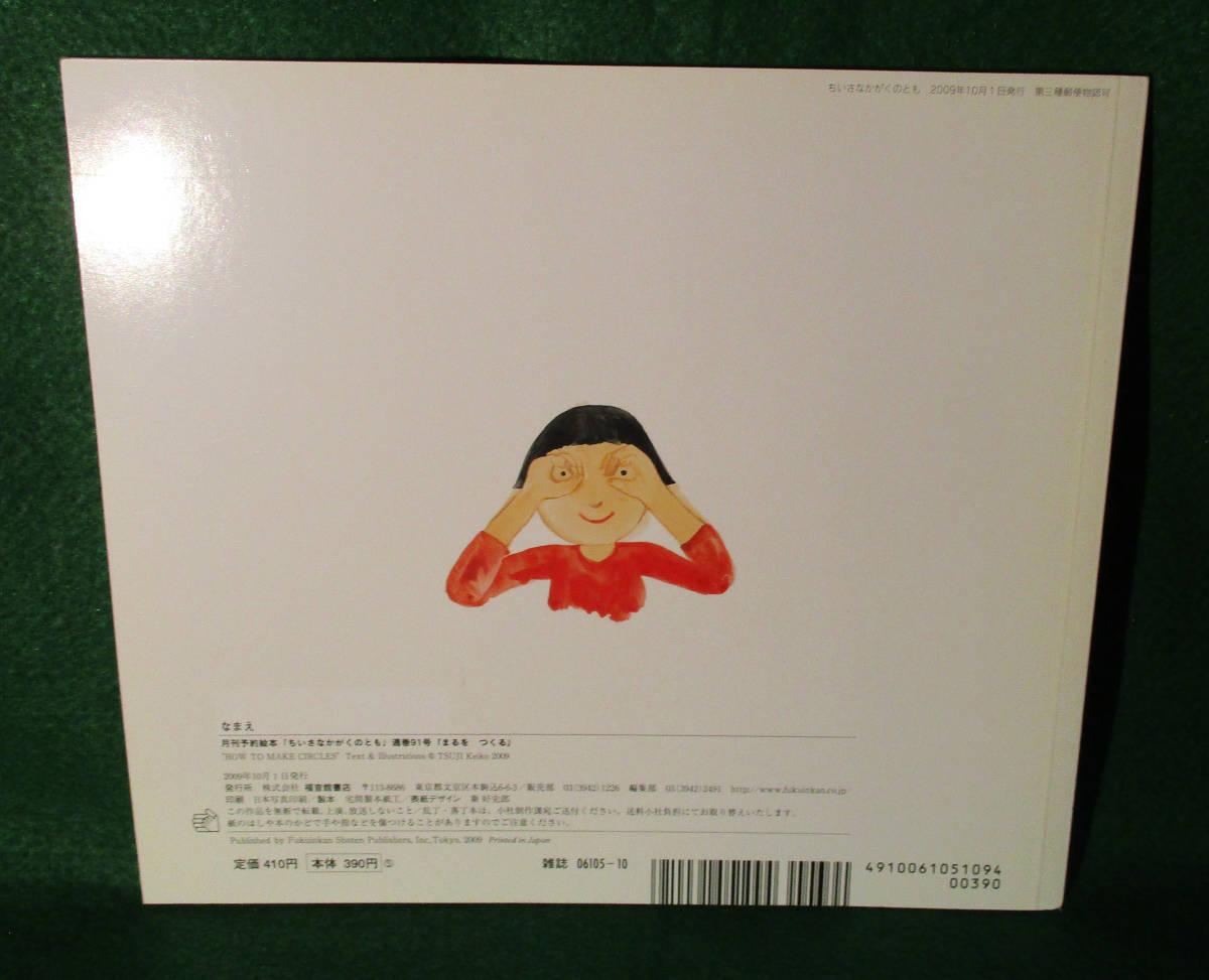 ちいさなかがくのとも☆2009年10月号☆まるをつくる☆福音館書店☆