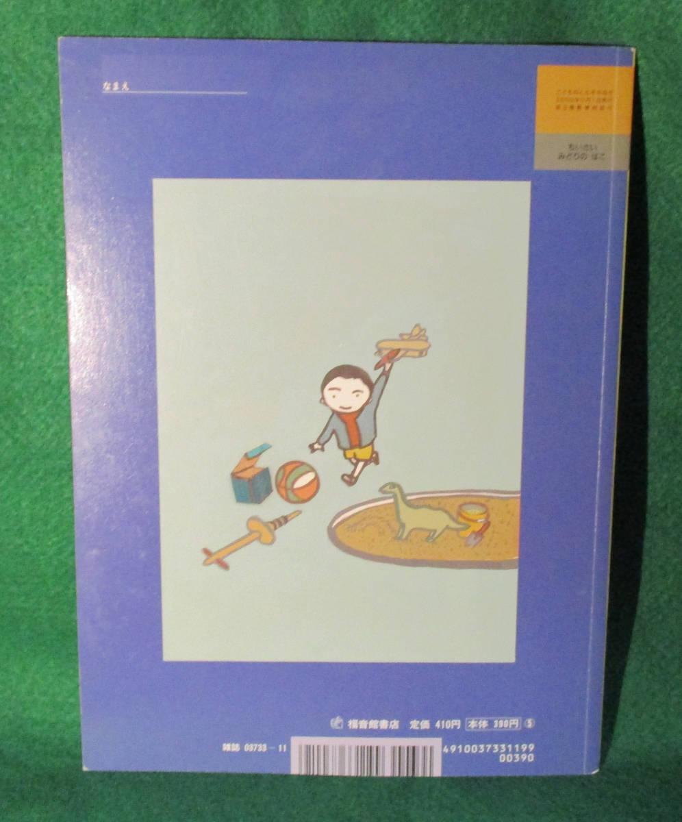 こどものとも☆年中向き☆2009年11月号☆ちいさいみどりのはこ☆福音館書店☆