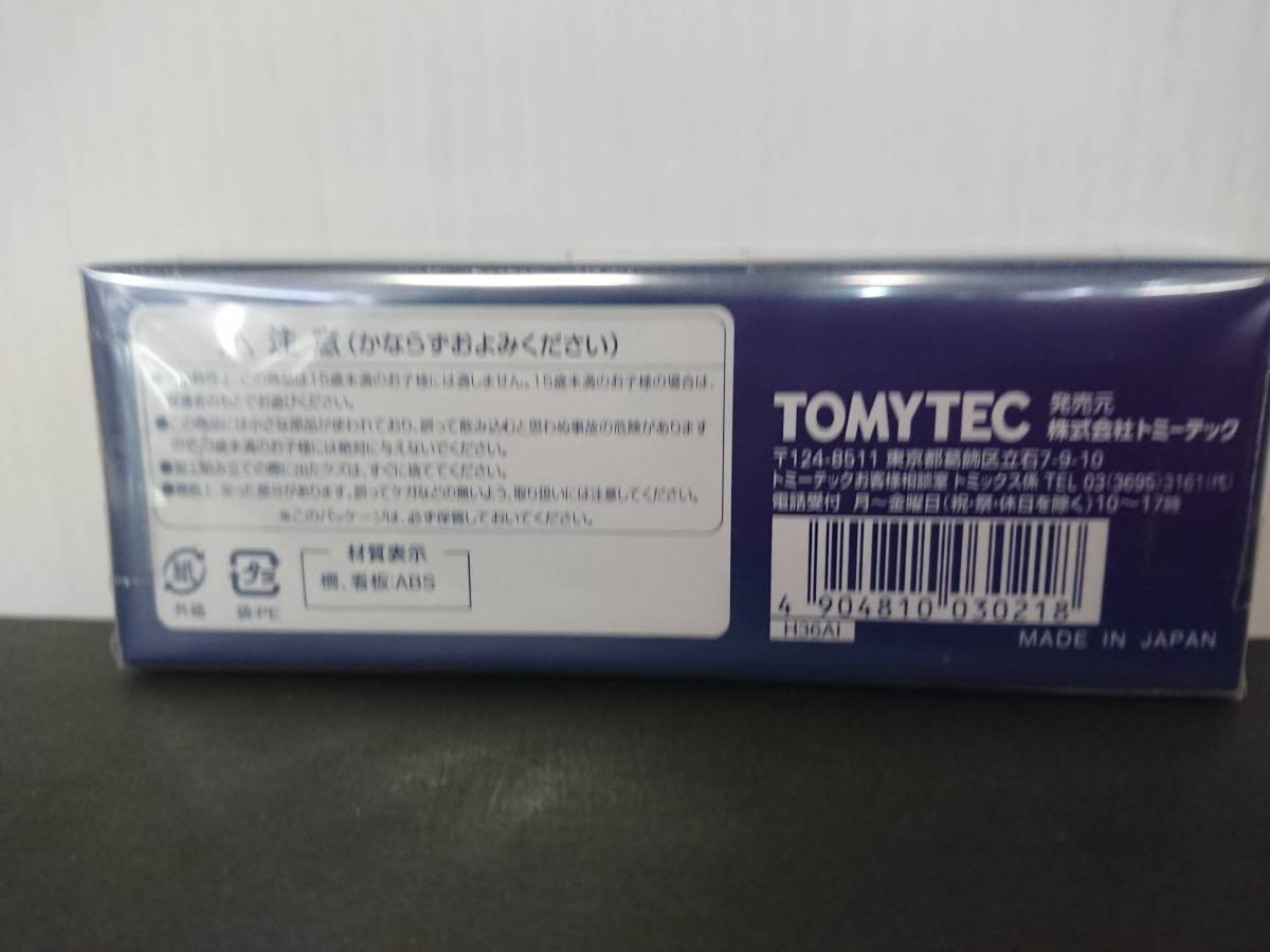 TOMIX 3021 柵・看板セット(柵-20本・看板-5枚) 未使用・説明文必読_画像2