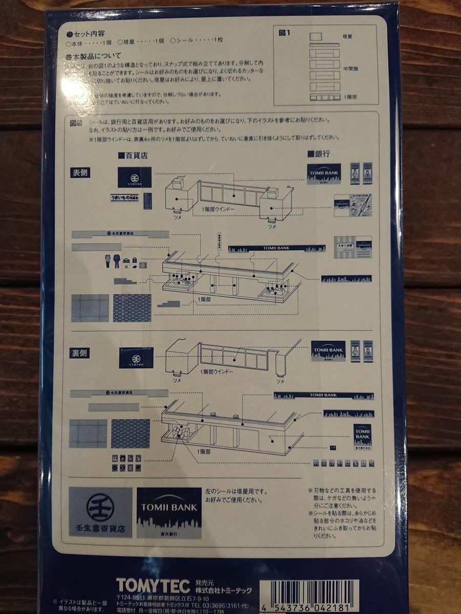 TOMIX 4218 総合ビル(ホワイト) 未使用・説明文必読_画像2