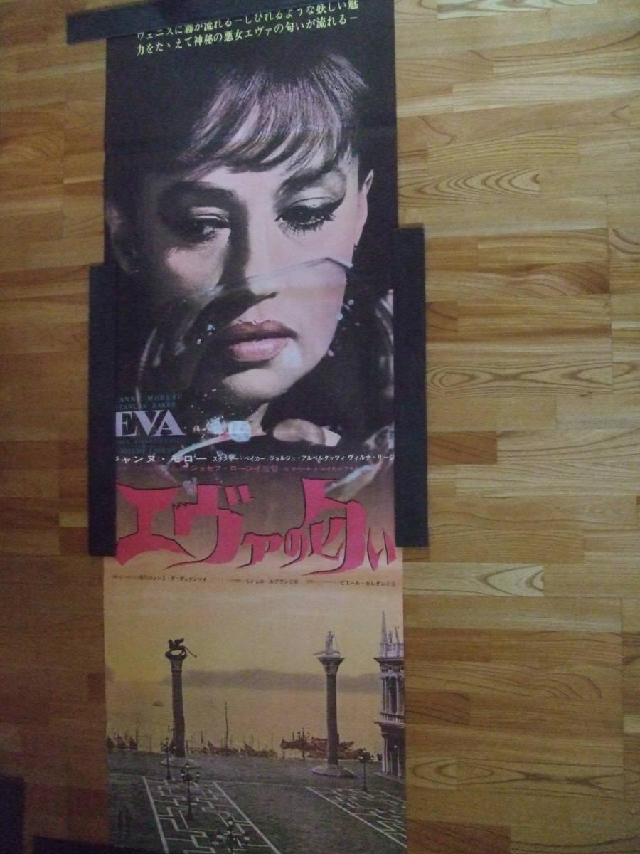 美品専門 ジョセフロージー エヴァの匂い 初公開時 立看ポスター_画像1