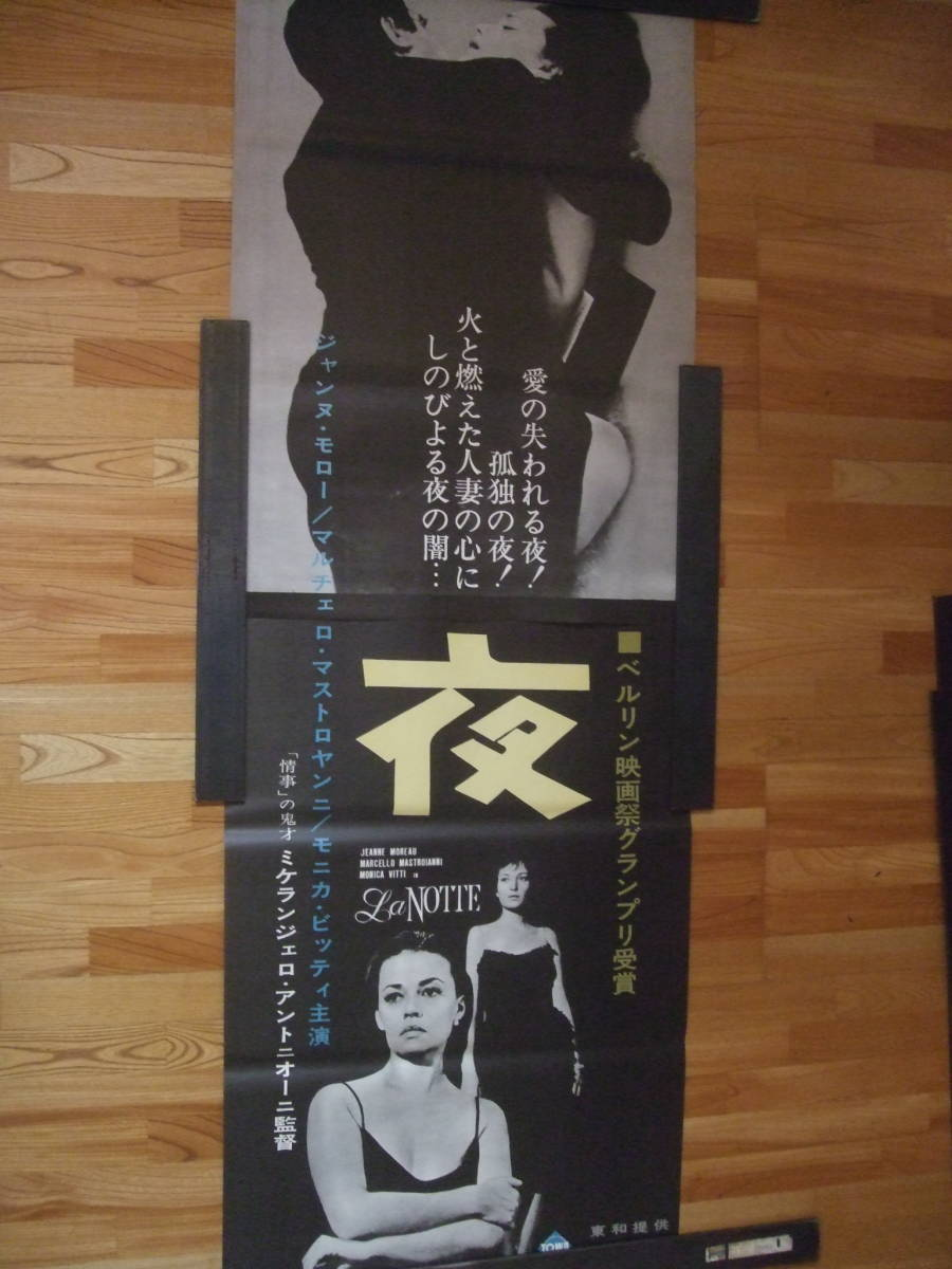 美品専門 M.アントニオーニ+ジャンヌモロー 夜 初公開時 立看ポスター_画像1