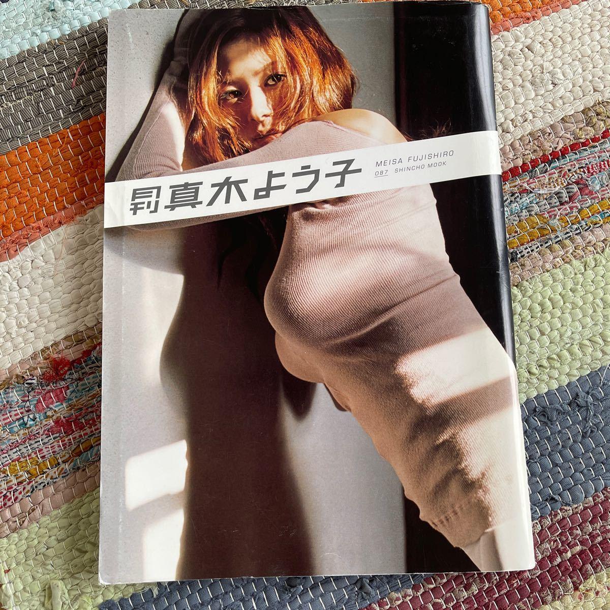 月刊 真木よう子 写真集