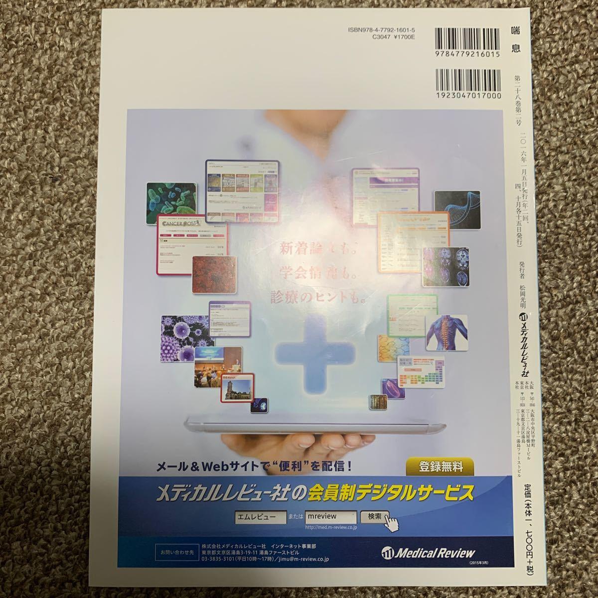 喘息 Vol.28No.2(2015.12)