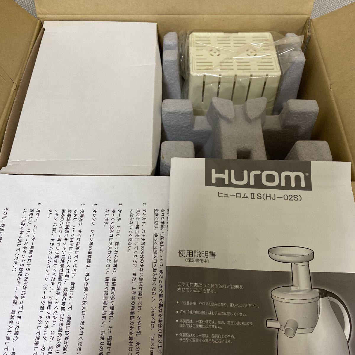 ドリームジューサー ヒューロム2 HJ-02 未使用品 スロージューサー