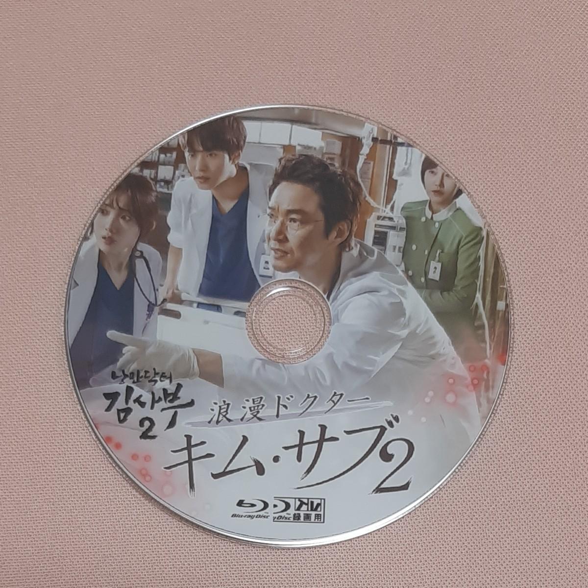 韓国ドラマ 浪漫ドクターキムサブ2