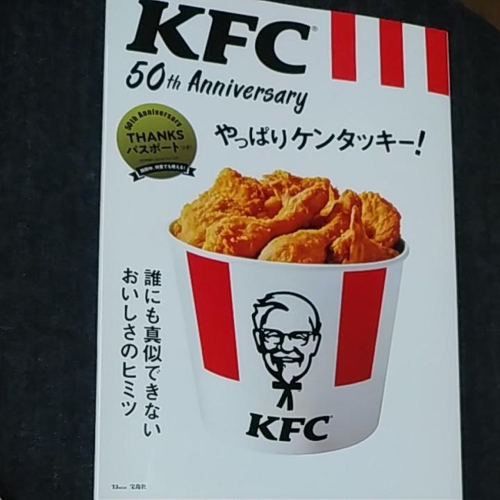 本のみ やっぱりケンタッキー本  ケンタッキーフライドチキン KFC