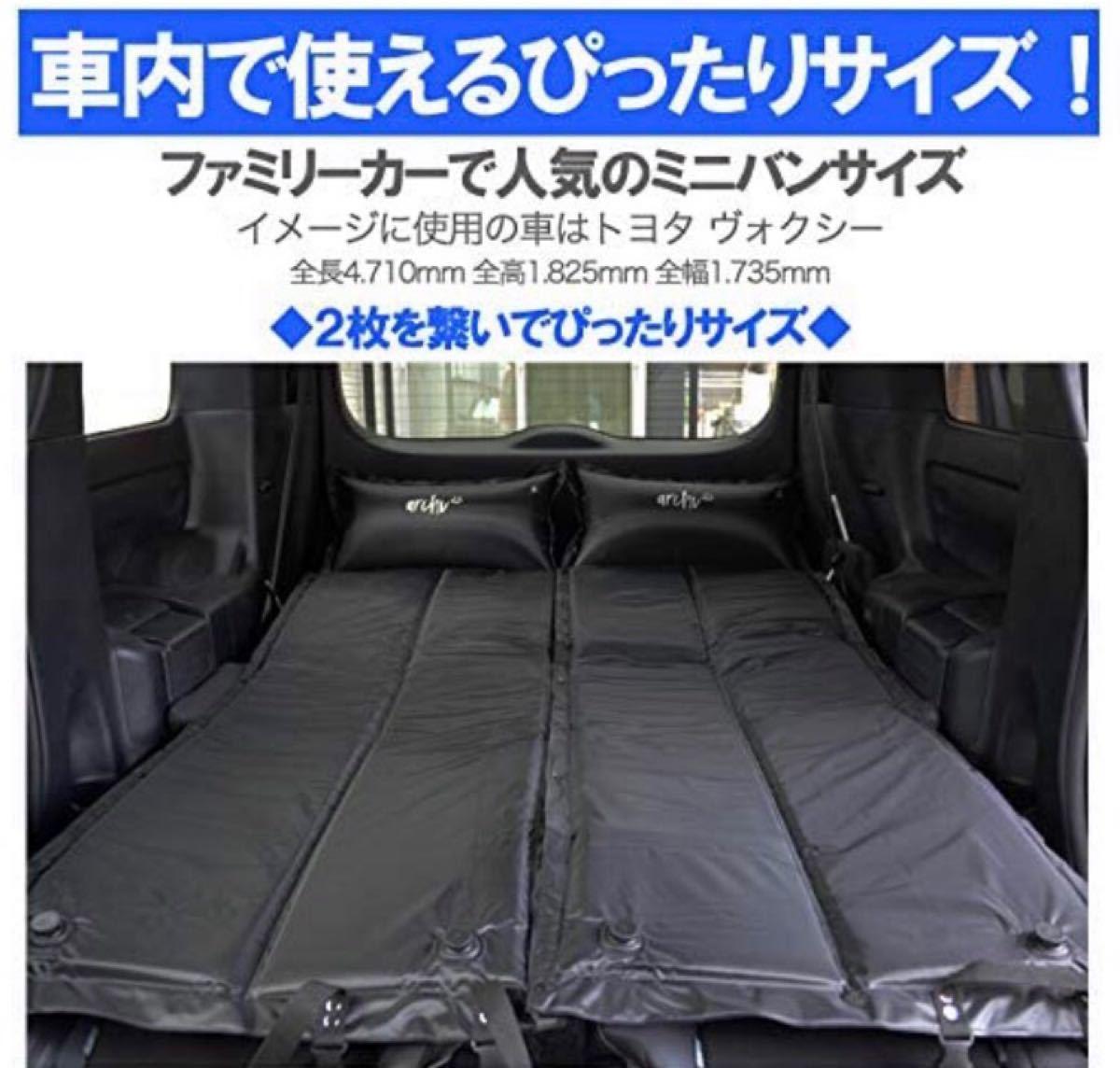 エアーマット エアマット 車中泊 キャンプ 黒 アウトドア  軽量 エアベッド キャンピングマットエアーベッド セット 防水 人気