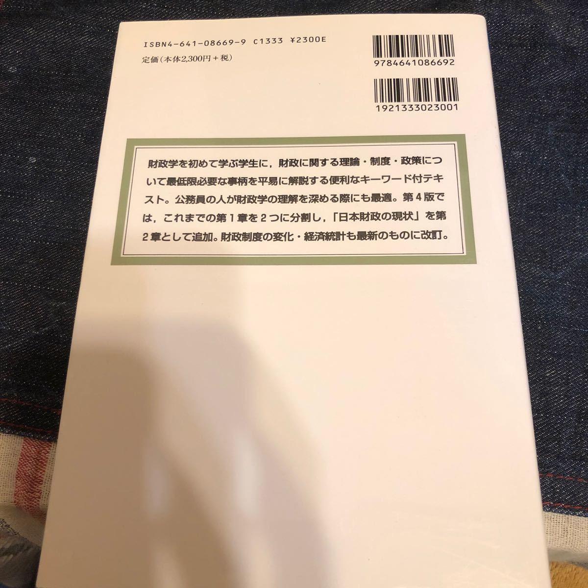 基本財政学   第4版/有斐閣/橋本徹 (単行本) 中古