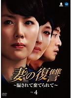 【中古】妻の復讐 騙されて棄てられて Vol.4 b27533【レンタル専用DVD】
