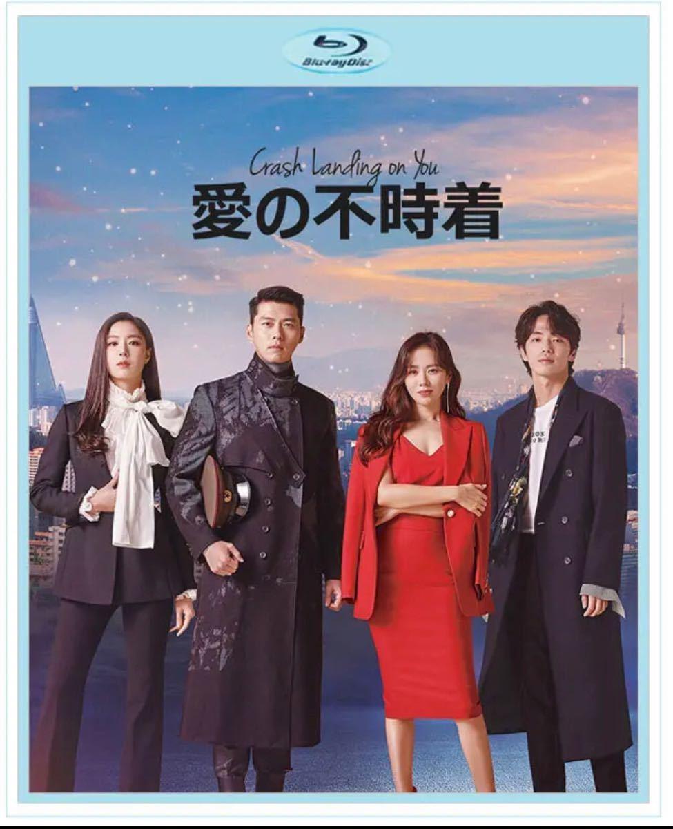 愛の不時着Blu-ray 版韓国ドラマ 、OST(DVD)1枚付き、レーベル印刷あり、日本語字幕、ブルーレイ専用ケース付き