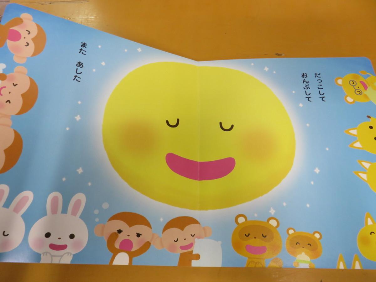 【絵本】まとめて 32冊セットこどものとも0,1,2 ぷちワンダー プチパオ 不揃い _画像5