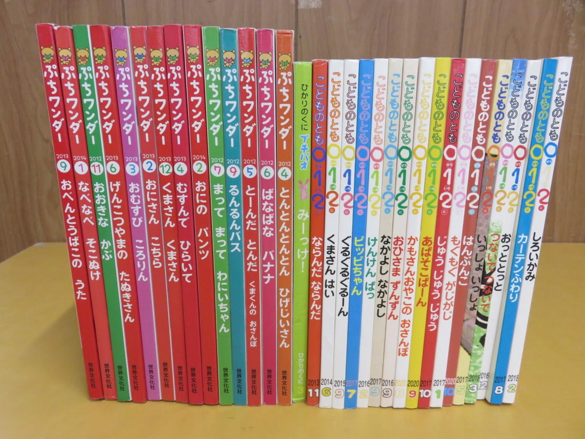 【絵本】まとめて 32冊セットこどものとも0,1,2 ぷちワンダー プチパオ 不揃い _画像3