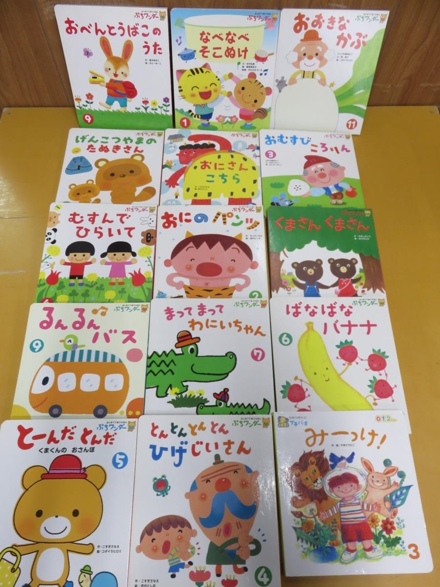 【絵本】まとめて 32冊セットこどものとも0,1,2 ぷちワンダー プチパオ 不揃い _画像2