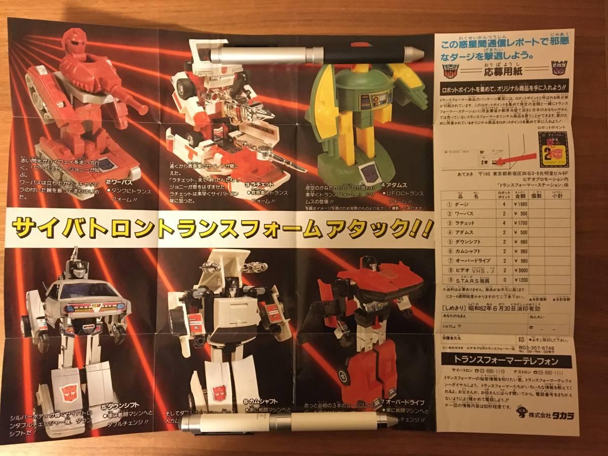 タカラ トランスフォーマー 1986年代頃のカタログ2枚セット_画像4
