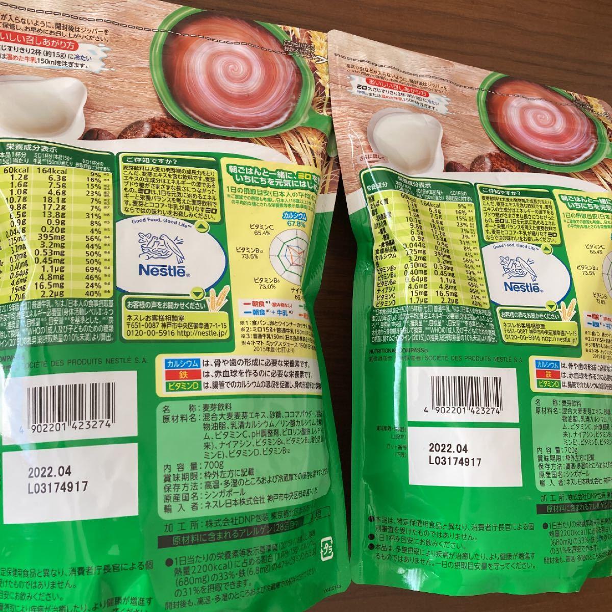 ネスレ ミロ 700g ×2袋☆ 即購入可能☆