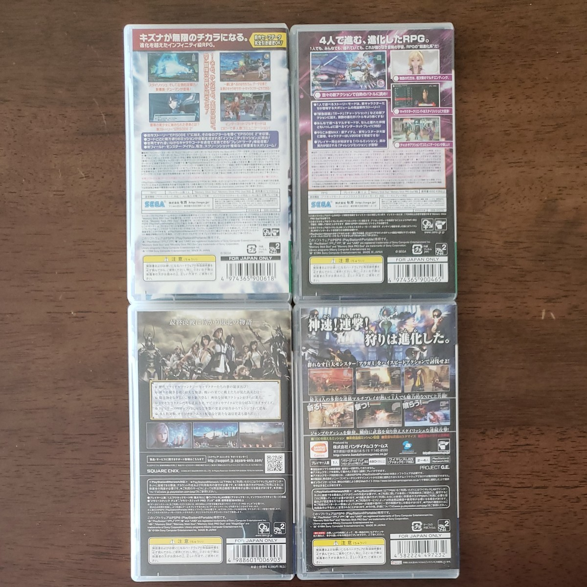 PSPソフト4本セット