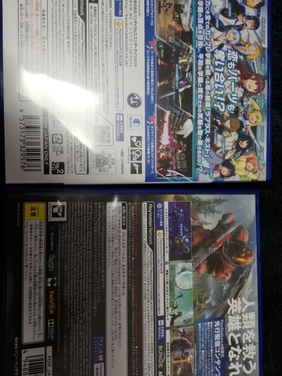 【PS4】 Destiny 2 【PS4】 New ガンダムブレイカー [通常版]