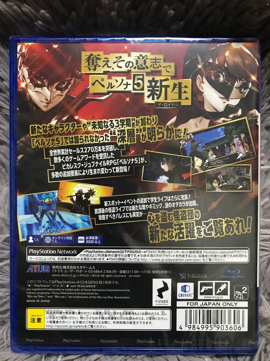 【新品シュリンク未開封】【PS4】 ペルソナ5 ザ・ロイヤル [通常版]