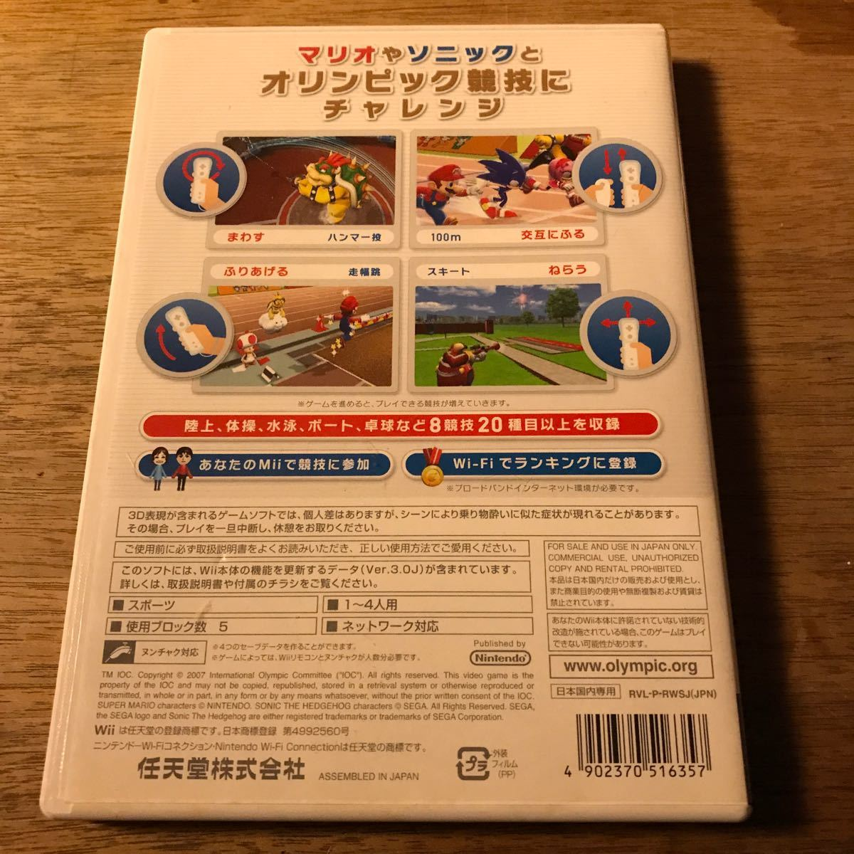 マリオ&ソニックAT北京オリンピック Wii