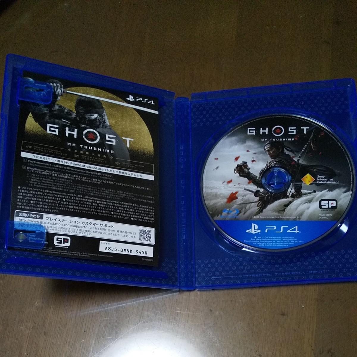 ゴーストオブツシマ PS4 中古品