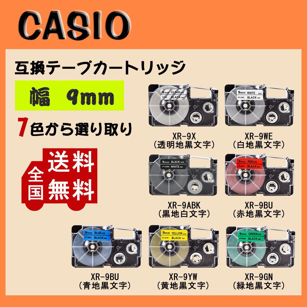 【8個セット】 Casio casio カシオ テプラテープ 互換 幅 9mm 長さ 8m 全7色 テープカートリッジ カラーラベル カシオ用 ネームランド