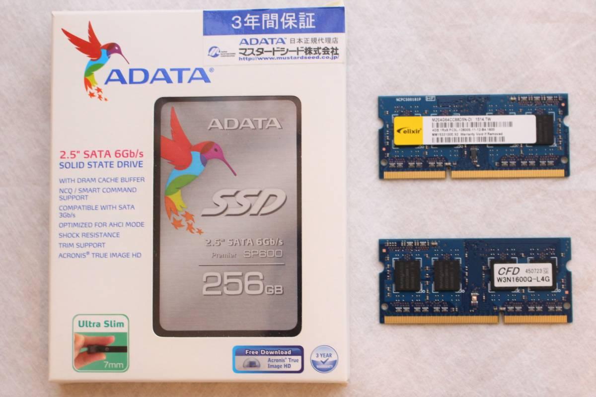 ADATA SSD 256GB / CFD メモリー 8GB ( 4GB x 2 ) ノートパソコンの動作改善に! 【送料無料】