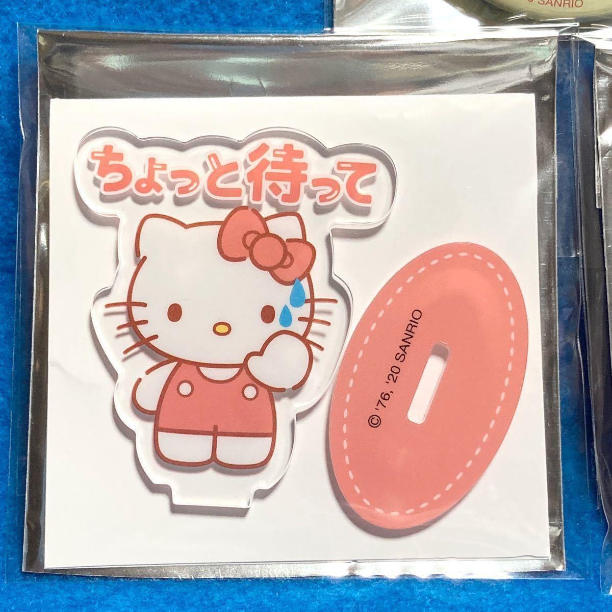 ハローキティ「 推しにときめく♪サンリオキャラクターズ 缶バッジ 1つ & アクリルスタンド 2種」キティちゃん キティ サンリオ