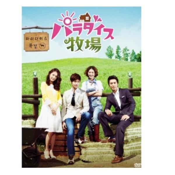 韓国ドラマ パラダイス牧場 Blu-ray