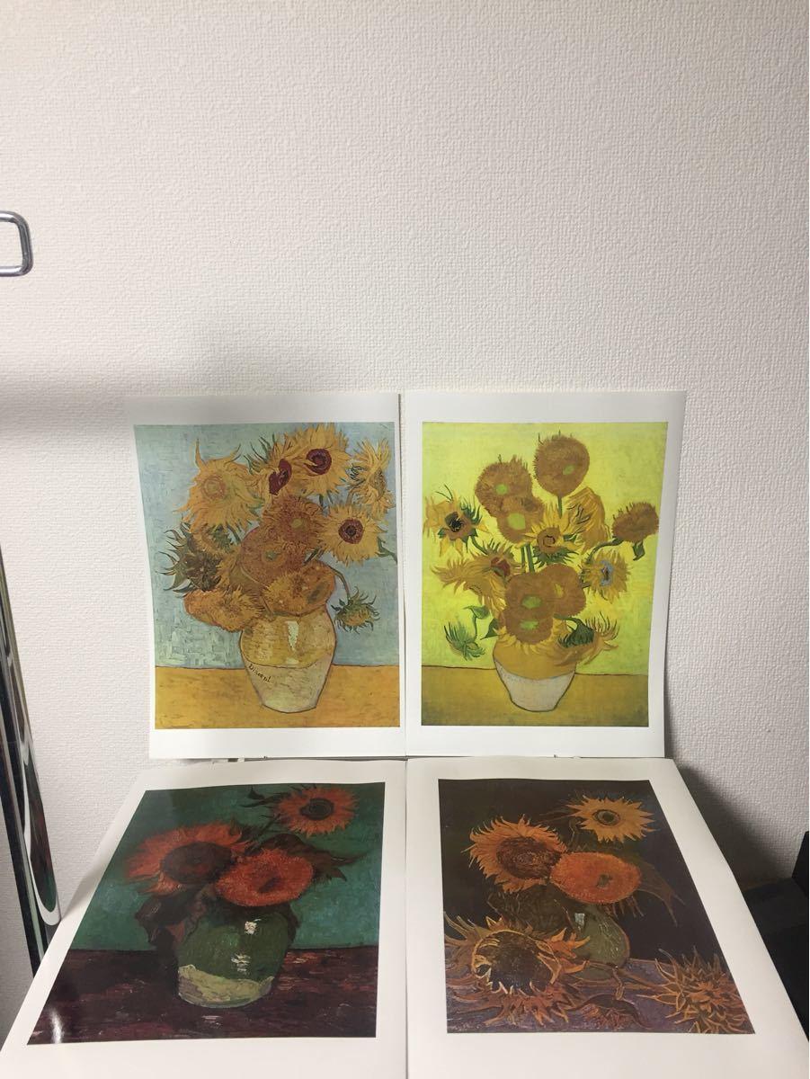 ゴッホ 名画 ひまわり 全種類 アートポスター 7枚セット(A4光沢紙への印刷)