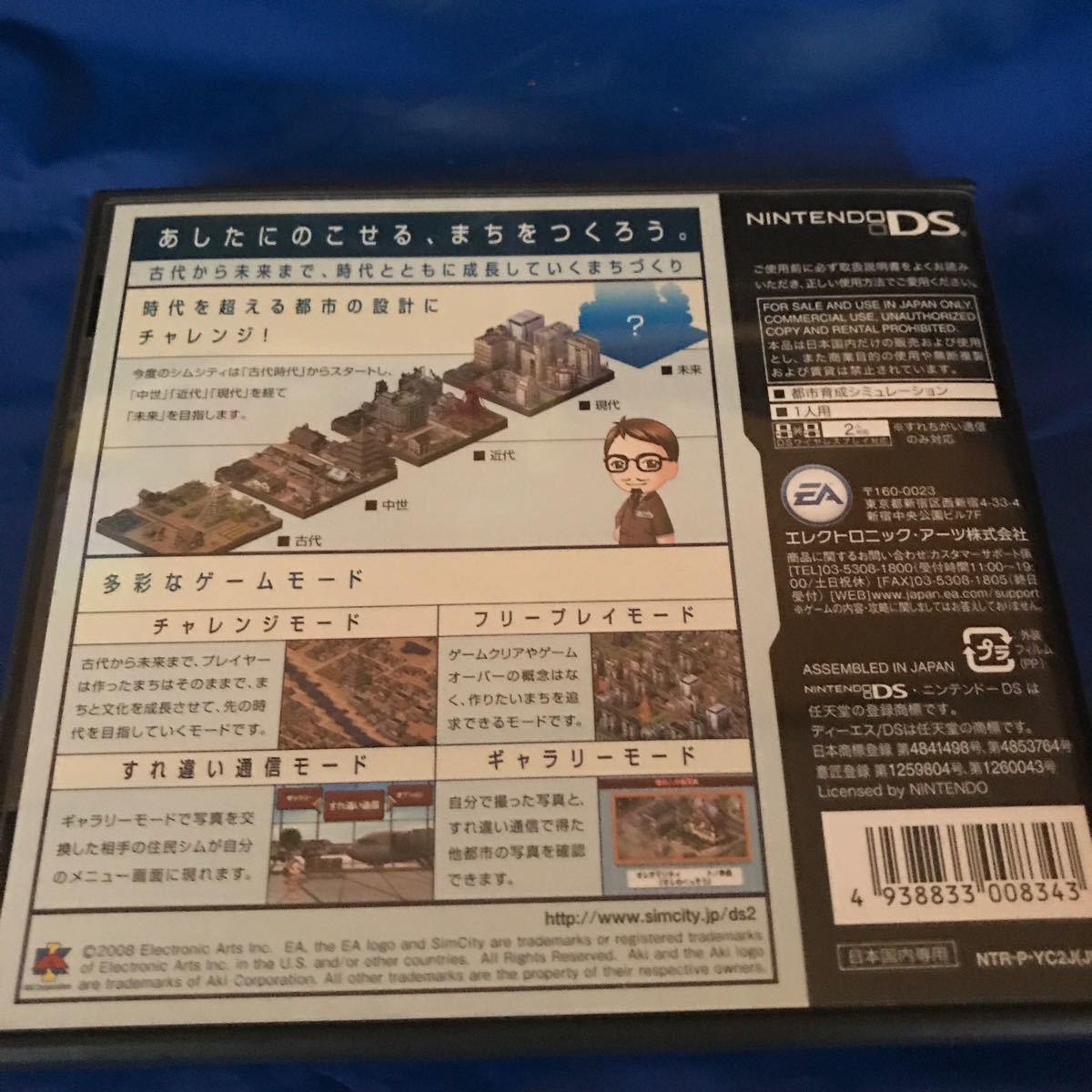【DS】 シムシティDS2