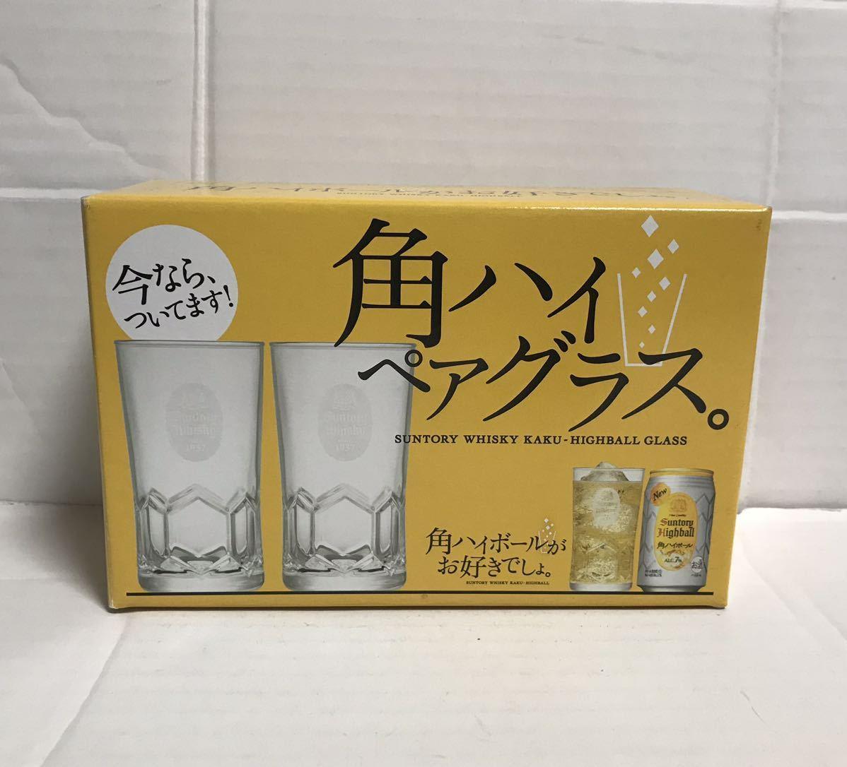SUNTORY WHISKY サントリー ウイスキー 角ハイ ペアグラス グラス 2個セット 箱付き 250ml 日本製_画像1