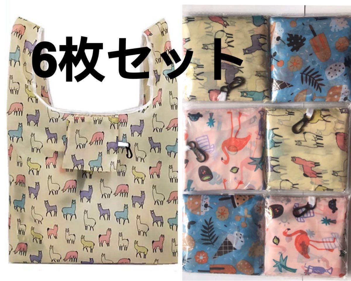 エコバッグ 折りたたみ ショッピングバッグ 買物袋 可愛い 防水 6枚セット