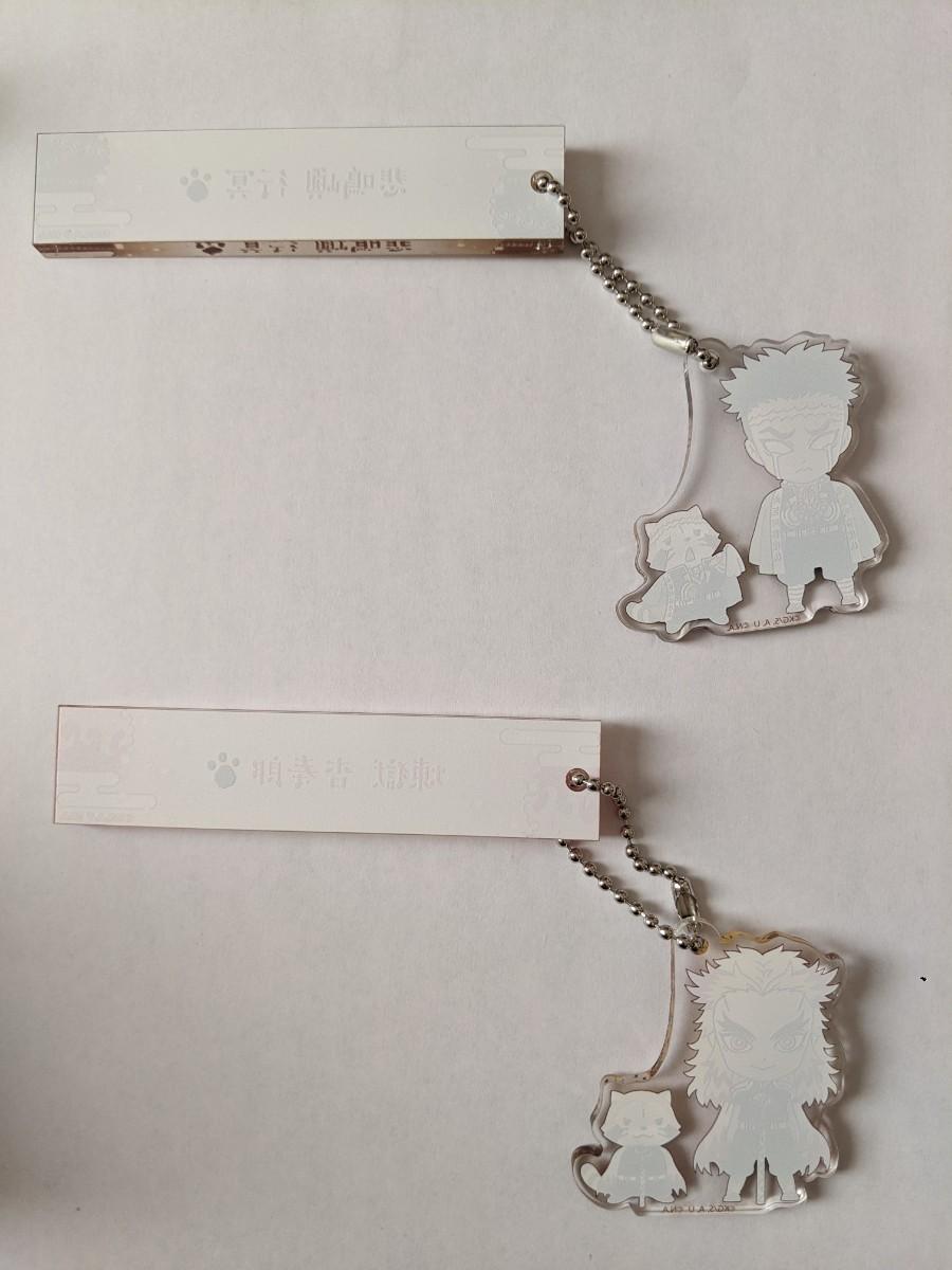 鬼滅の刃 キーホルダー 煉獄杏寿郎と悲鳴嶼行冥のセット ラスカルコラボ