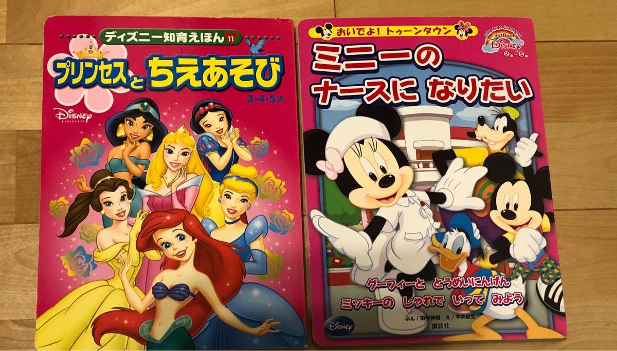 ディズニー絵本2冊