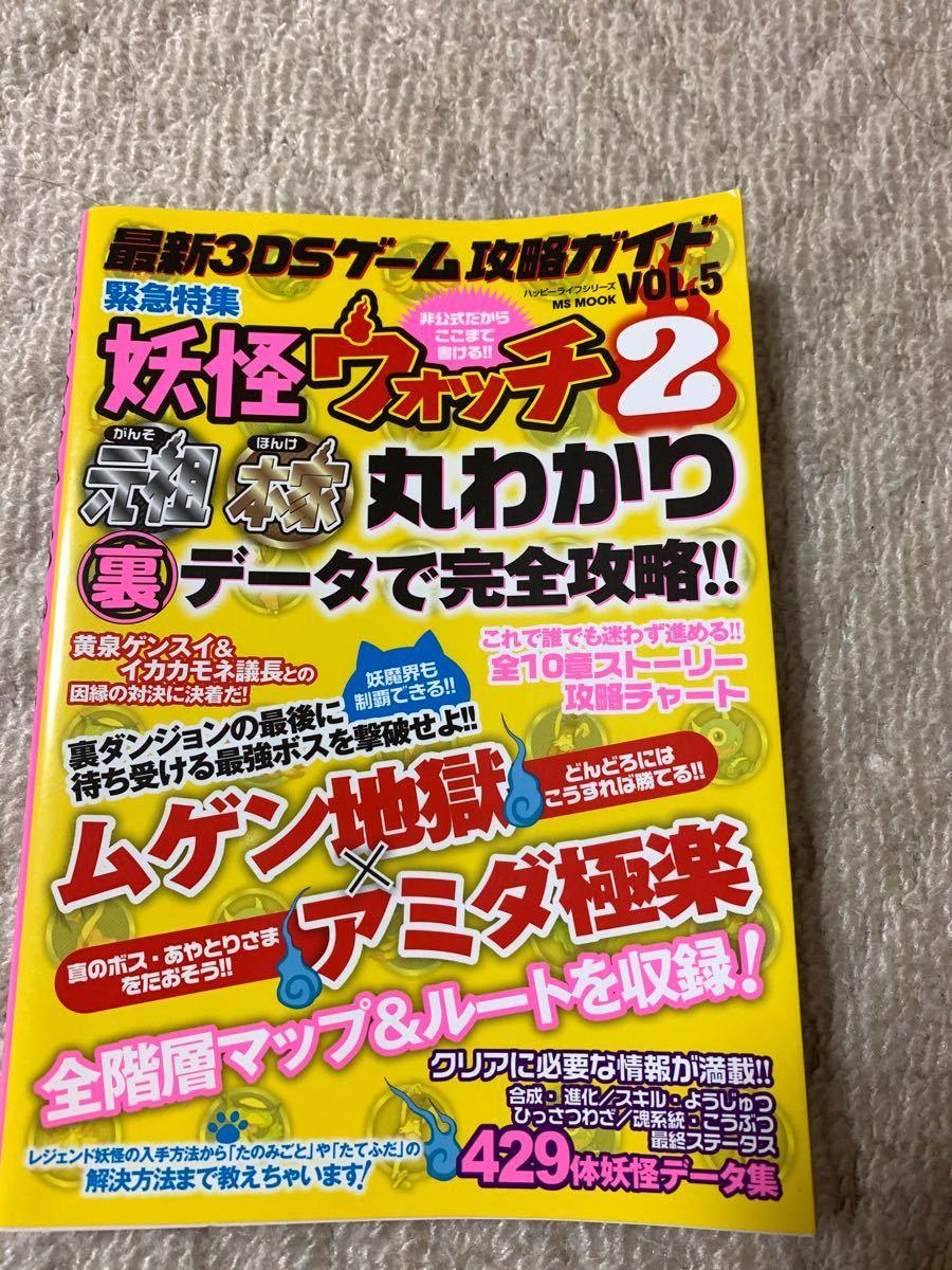 最新3DSゲ−ム攻略ガイド
