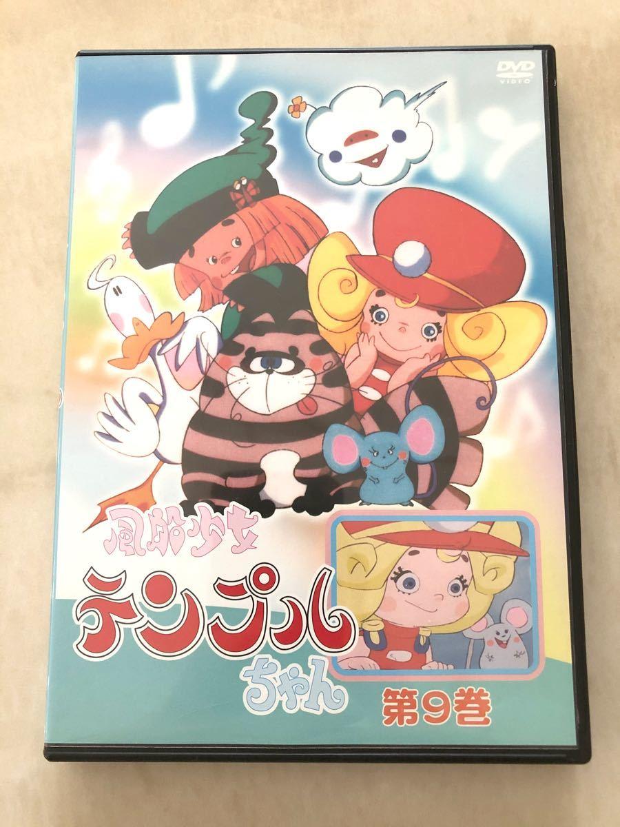 DVD 風船少女 テンプルちゃん 9