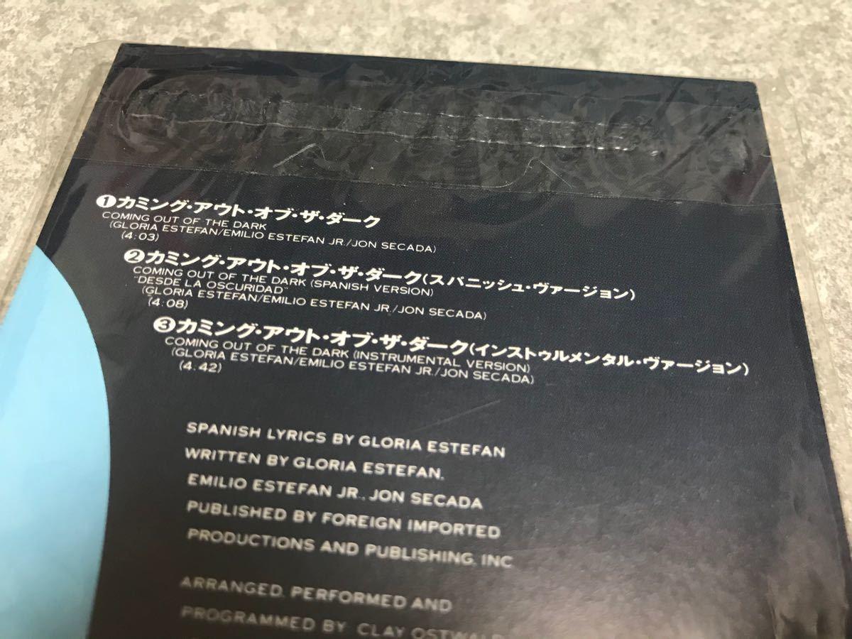 グロリア・エステファン/カミング・アウト・オブ・ザ・ダーク