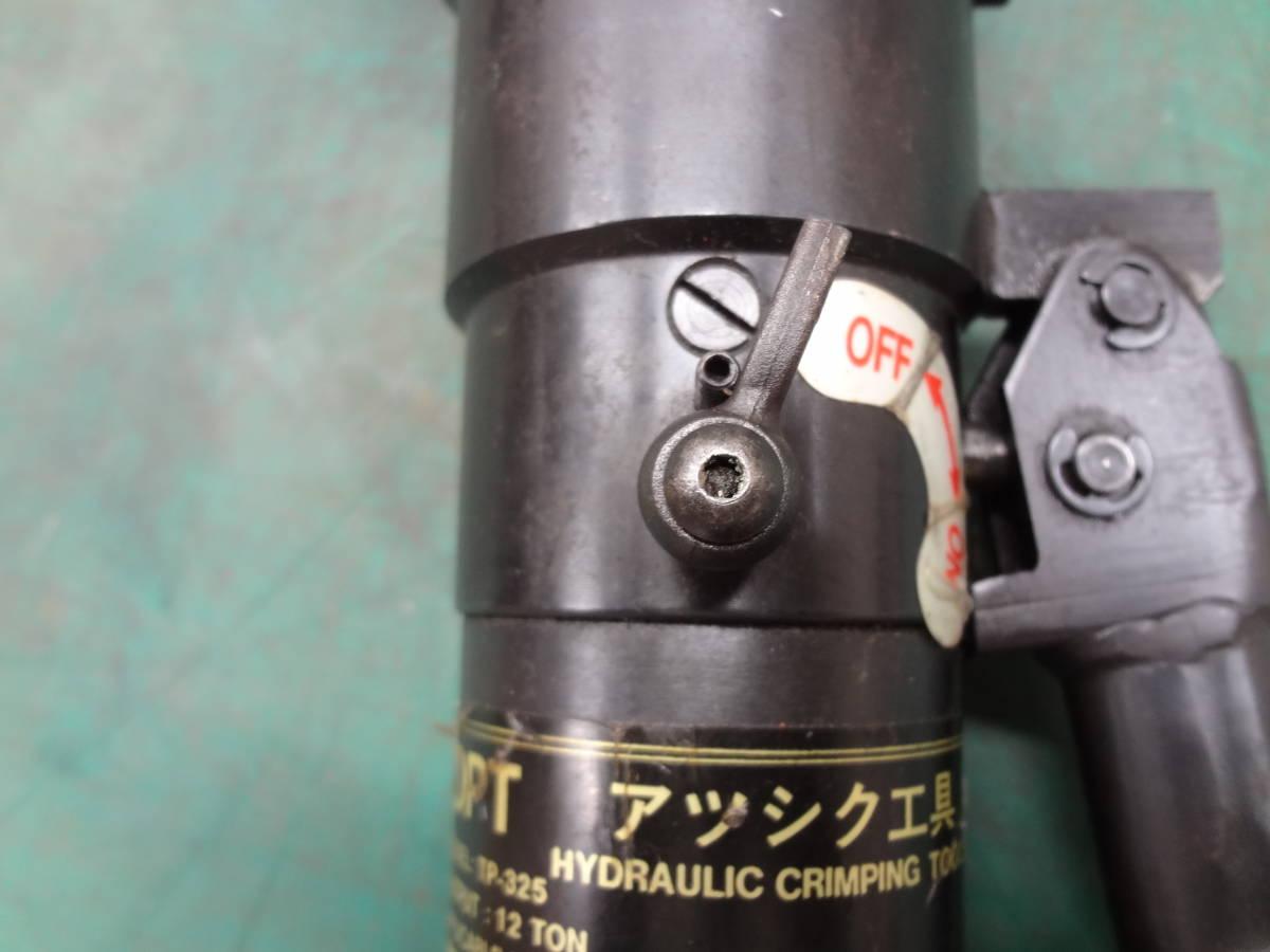 OPT アツシク工具 TP-325 手動圧着工具 カクタス 手動油圧式圧着工具 SS-325同型 ◇0_画像5