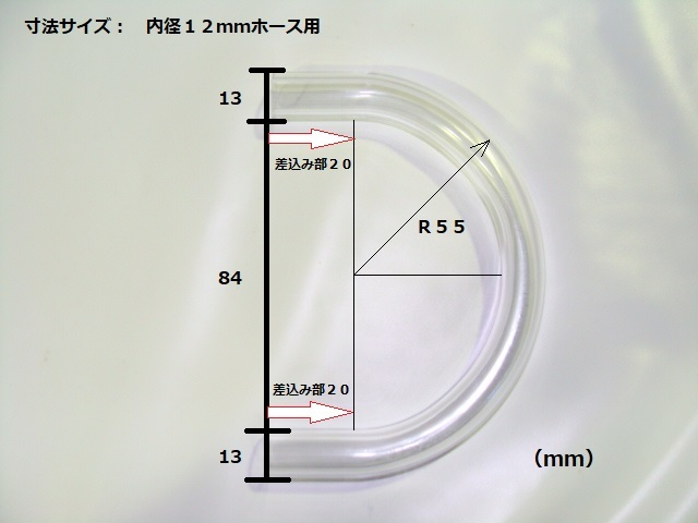 ■4個セット 12mm用U字ジョイントパイプ【1個分の送料で更にお得! ¥840×4個 + ¥170(1つ分送料)= ¥3,530 】_こちらの商品の4個セットです。