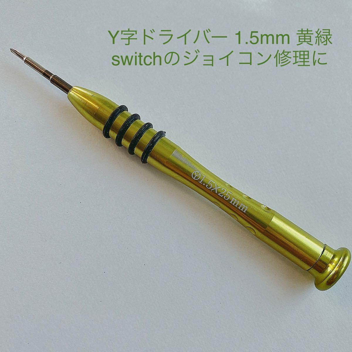【即日発送*送料無料】1.5mm Y字ドライバー(黄緑色) 任天堂switch 修理用