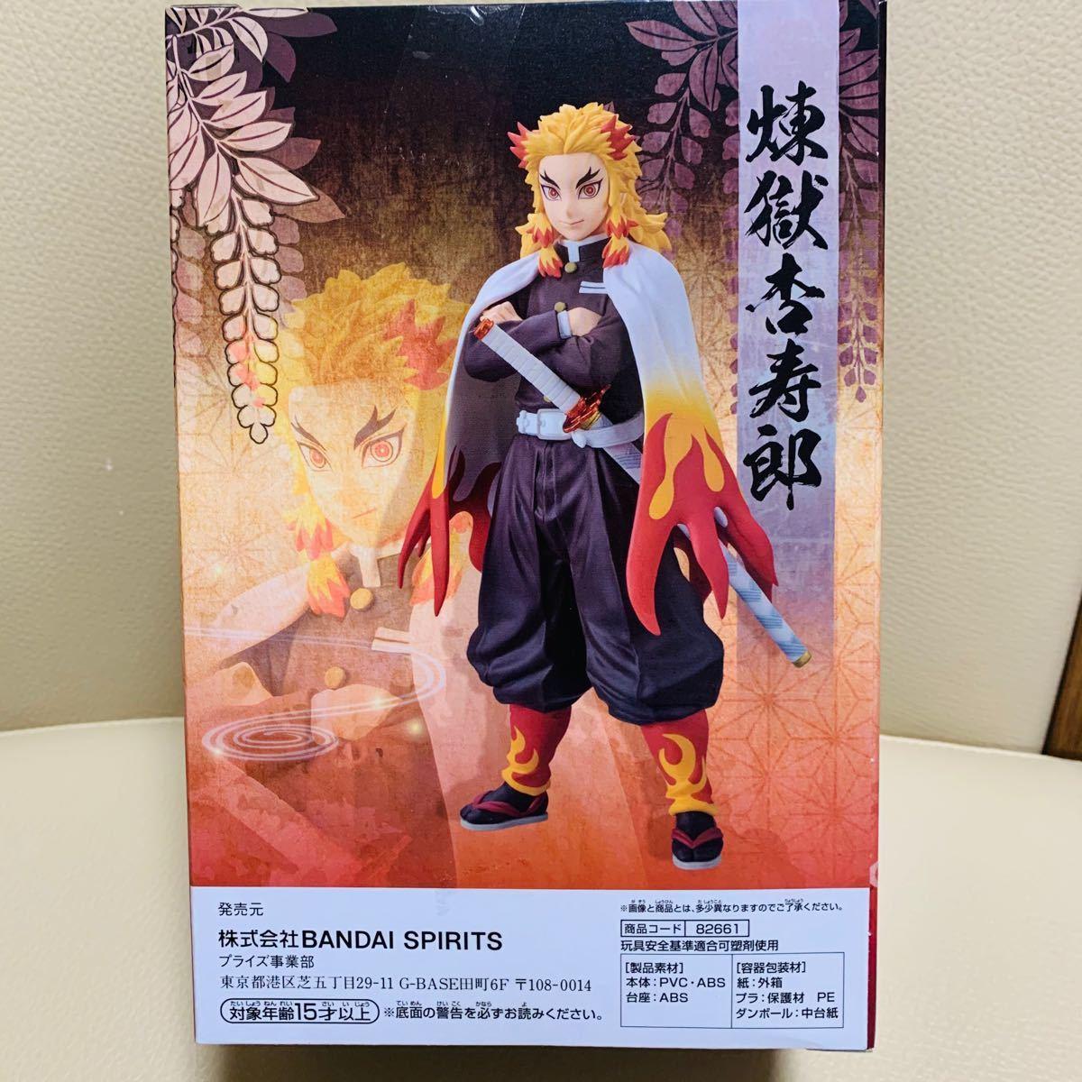 鬼滅の刃 フィギュア - 絆ノ装 - 拾ノ型 煉獄杏寿郎 フィギュア 新品
