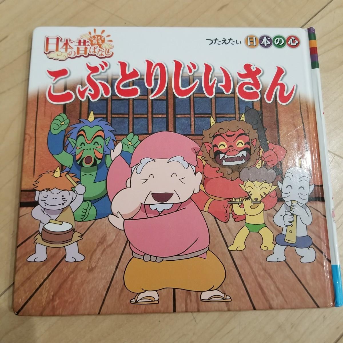 こぶとりじいさん  日本昔ばなし 幼児 子供 絵本 昔話