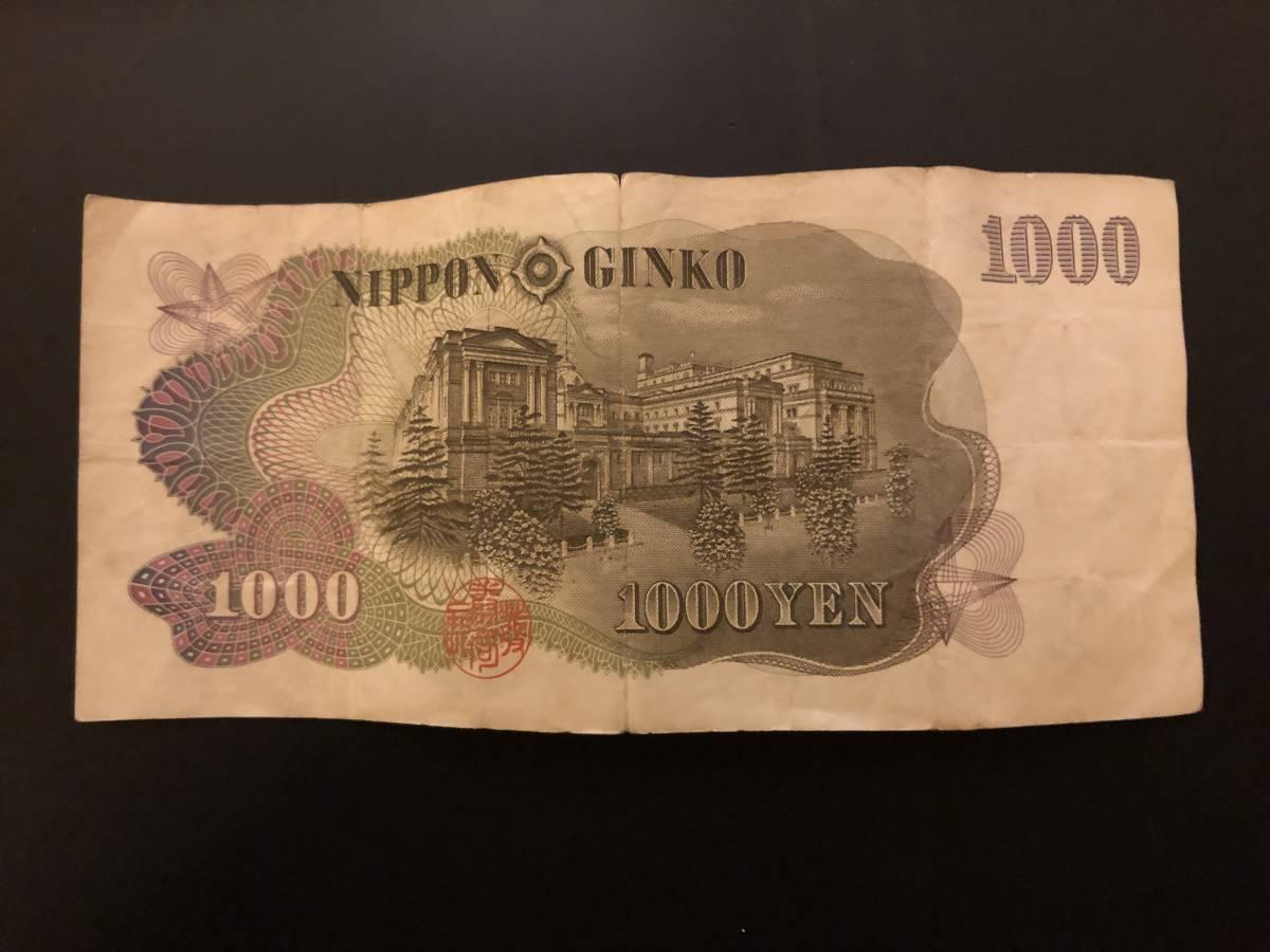 1枚 旧紙幣 伊藤博文 1,000円札 千円札_画像2