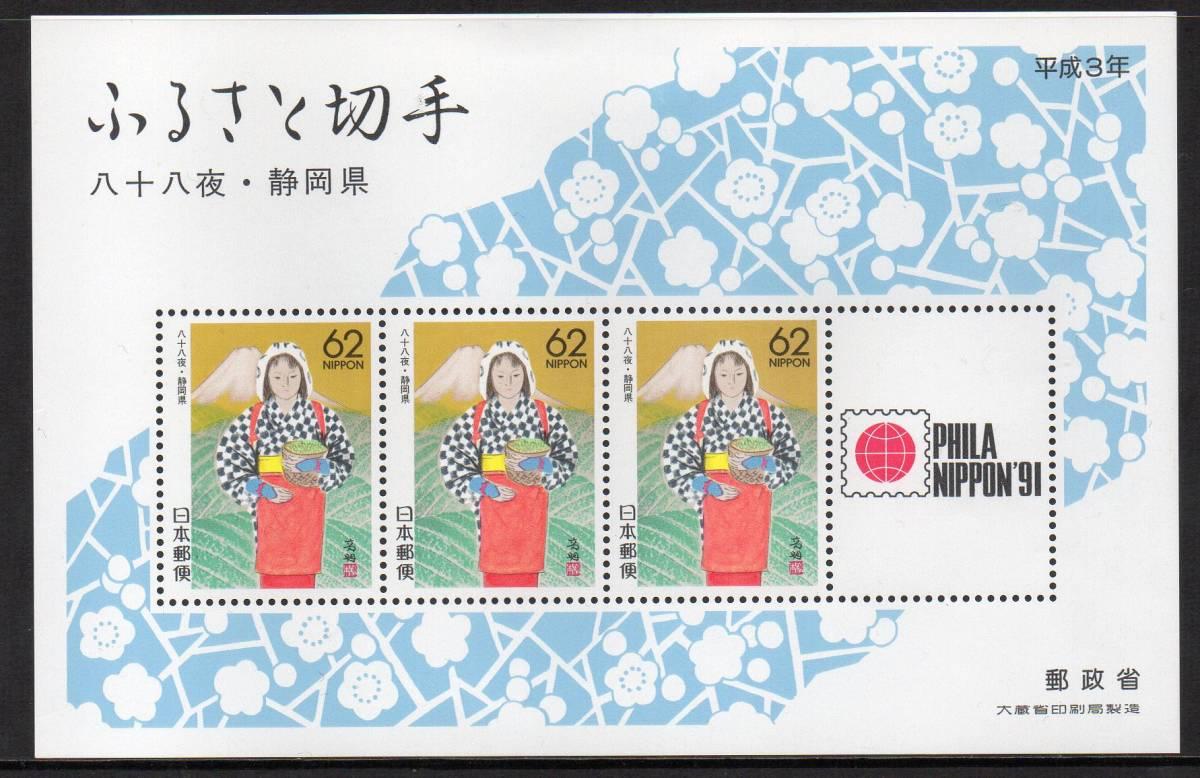 ふるさと切手 八十八夜・静岡県 小型シート_画像1